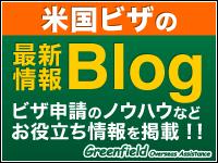 米国ビザの最新情報Blog